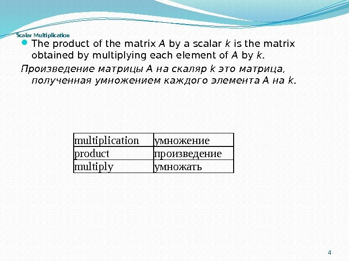 Scalar Multiplication The product of the matrix A by a scalar k is the matrix obtained