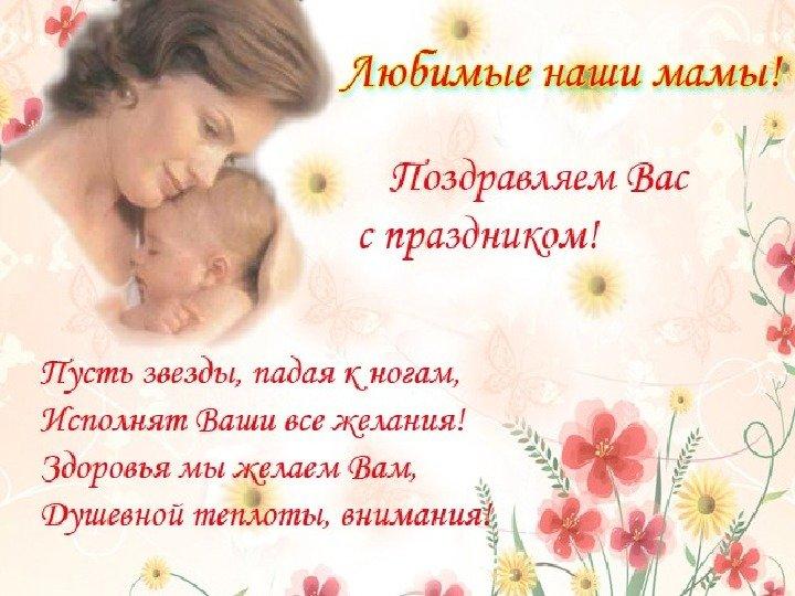 Поздравление от ребенка маме ко дню матери