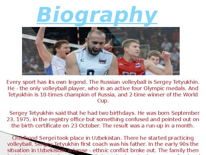 Biography Every sport has its own legend. The Russian volleyball is Sergey Tetyukhin.  He -