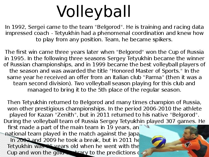 Volleyball In 1992, Sergei came to the team Belgorod. He is training and racing data impressed