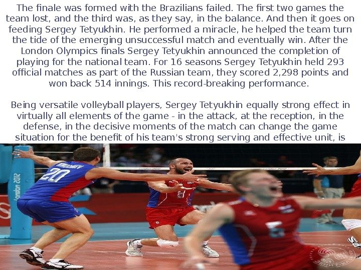 The finale was formed with the Brazilians failed. The first two games the team lost, and