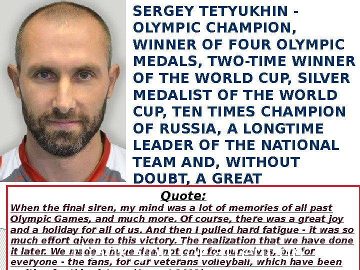 SERGEY TETYUKHIN - OLYMPIC CHAMPION,  WINNER OF FOUR OLYMPIC MEDALS, TWO-TIME WINNER OF THE WORLD