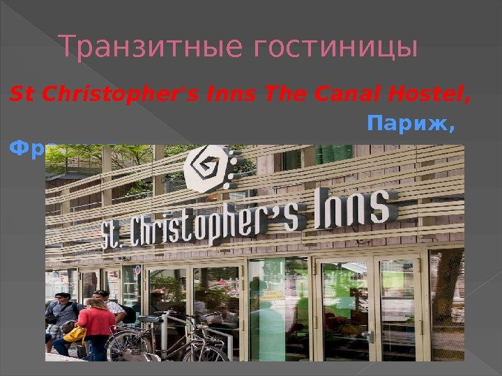Транзитные гостиницы St Christopher's Inns The Canal Hostel ,     Париж,  Франция