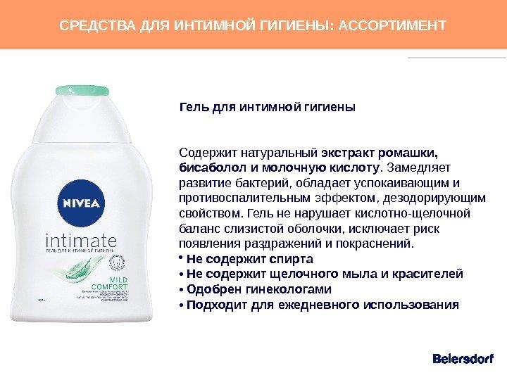vse-o-muzhskoy-intimnoy-gigiene