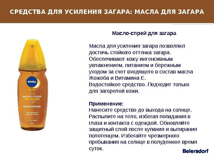 Подходит ли масло для загара для солярия
