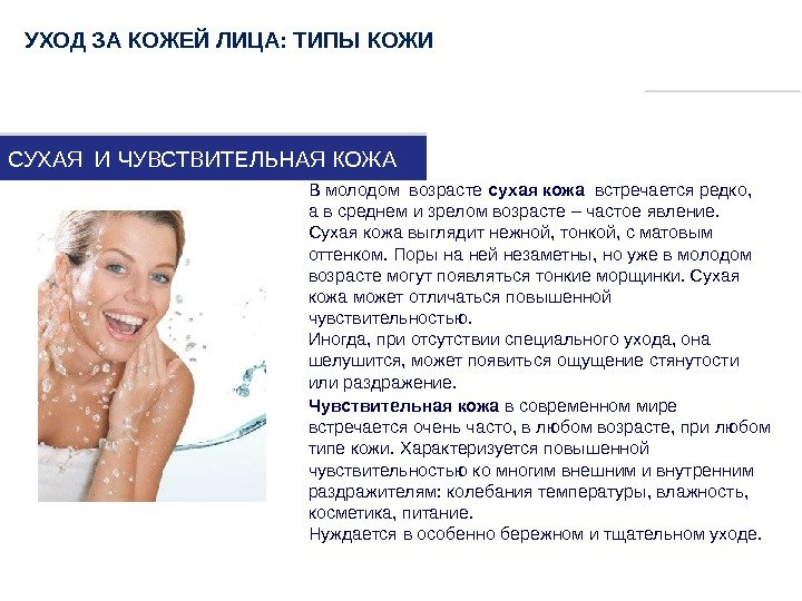 Power. Point Manual | Corporate Communications 02/08/2011 | Page 41 В молодом возрасте сухая кожа