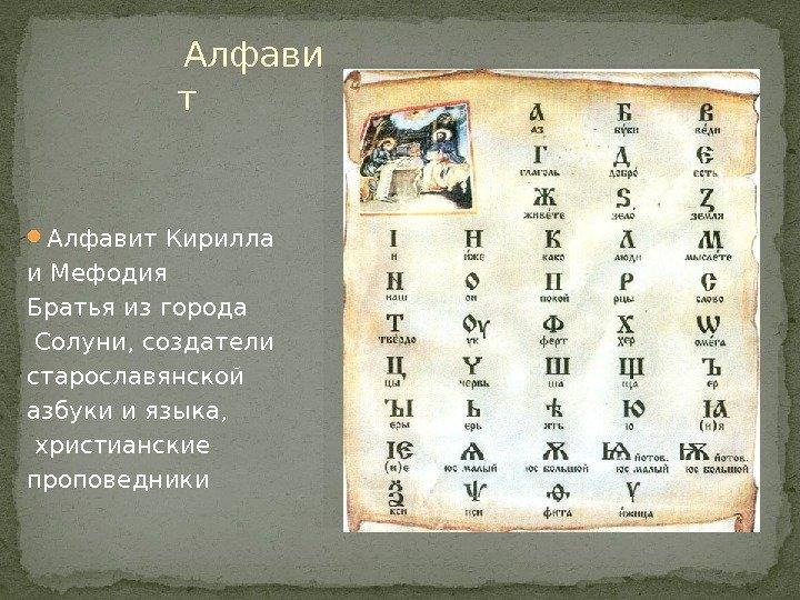 алфавит кирилл и мефодий картинки