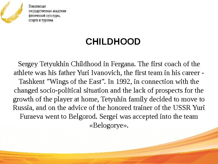 CHILDHOOD Sergey Tetyukhin Childhood in Fergana. The first coach of the athlete was his father Yuri