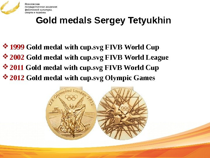 Gold medals Sergey Tetyukhin  1999  Gold medal with cup. svg FIVB World Cup 2002