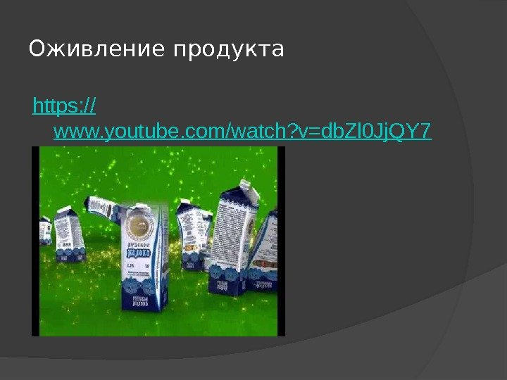 Оживление продукта https: // www. youtube. com/watch? v=db. Zl 0 Jj. QY 7 8