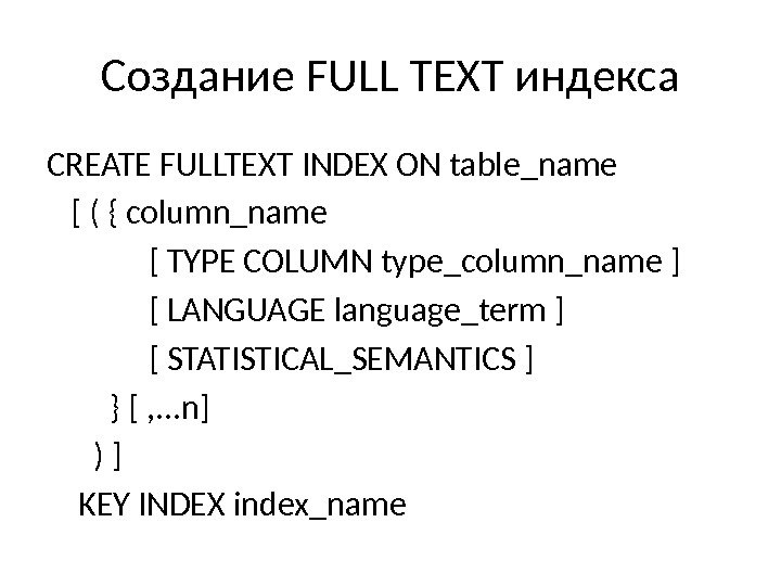 Создание FULL TEXT индекса CREATE FULLTEXT INDEX ON table_name [ ( { column_name