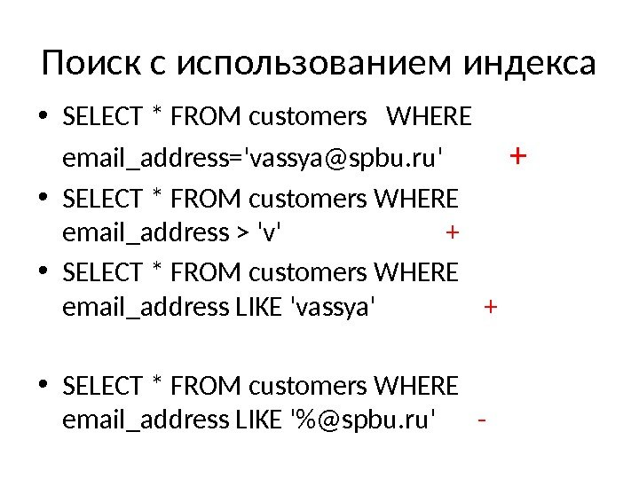 Поиск с использованием индекса • SELECT * FROM customers  WHERE email_address='vassya@spbu. ru' + • SELECT