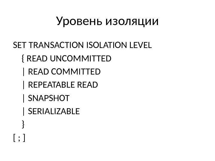 Уровень изоляции SET TRANSACTION ISOLATION LEVEL { READ UNCOMMITTED | READ COMMITTED | REPEATABLE READ |