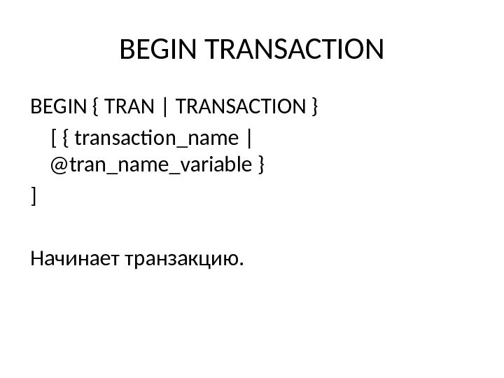BEGIN TRANSACTION BEGIN { TRAN | TRANSACTION }  [ { transaction_name | @tran_name_variable } ]