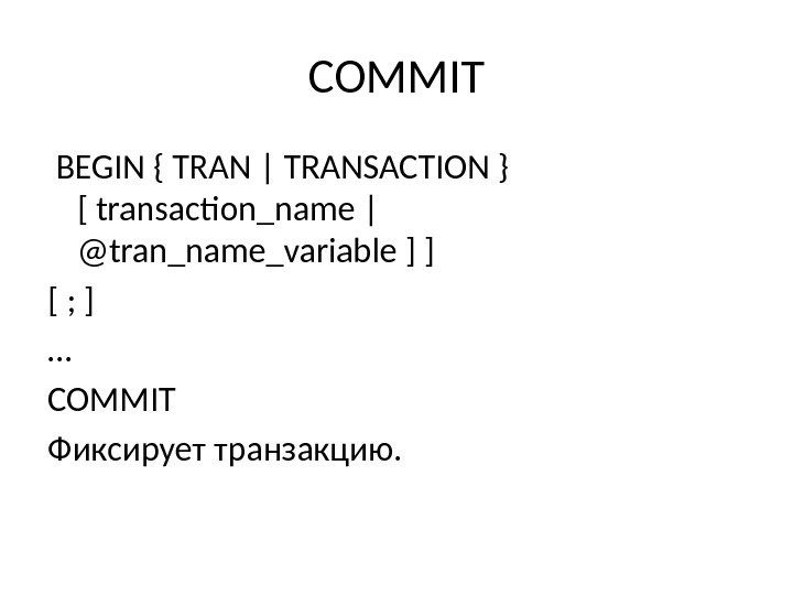COMMIT  BEGIN { TRAN | TRANSACTION } [ transaction_name | @tran_name_variable ] ] [ ;