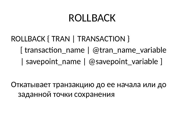 ROLLBACK { TRAN | TRANSACTION }  [ transaction_name | @tran_name_variable  | savepoint_name | @savepoint_variable