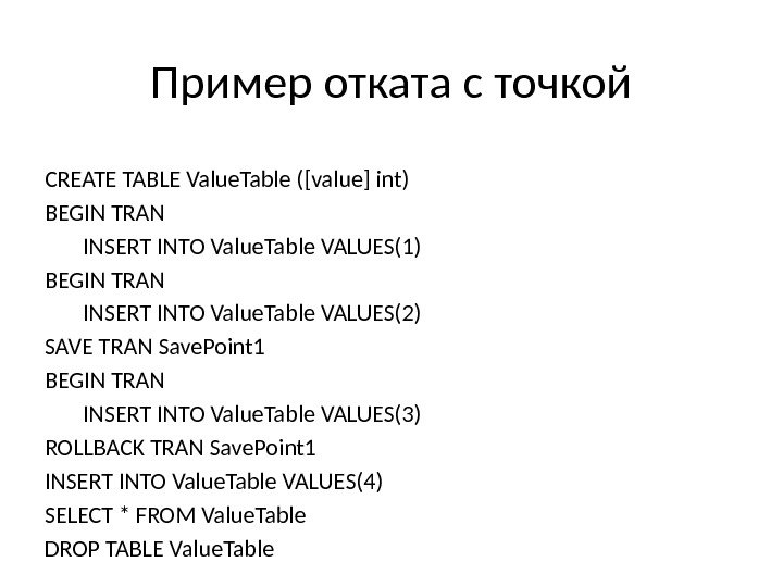Пример отката с точкой CREATE TABLE Value. Table ([value] int) BEGIN TRAN   INSERT INTO