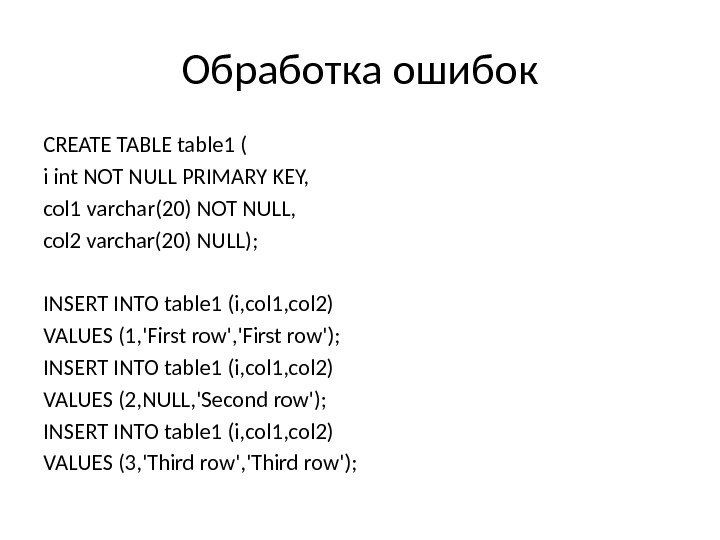 Обработка ошибок CREATE TABLE table 1 ( i int NOT NULL PRIMARY KEY, col 1 varchar(20)