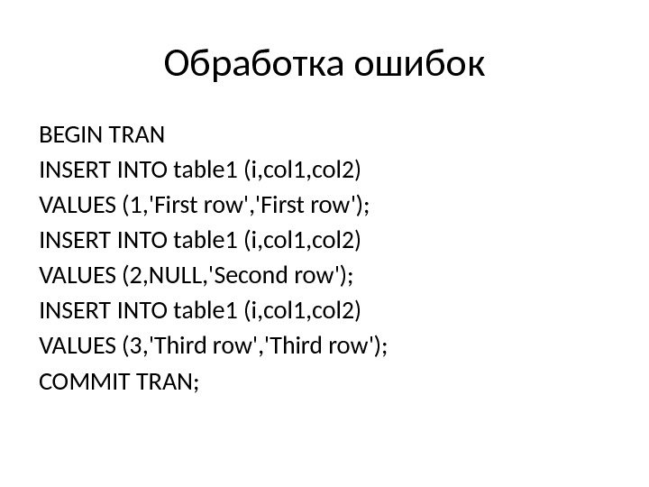 Обработка ошибок BEGIN TRAN INSERT INTO table 1 (i, col 1, col 2) VALUES (1, 'First