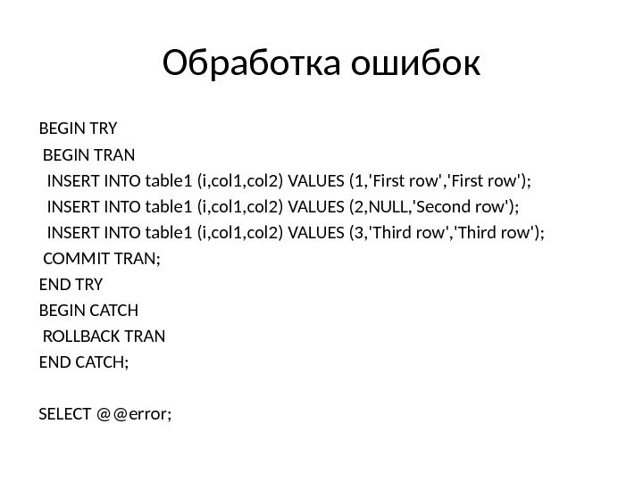 Обработка ошибок BEGIN TRY  BEGIN TRAN  INSERT INTO table 1 (i, col 1, col