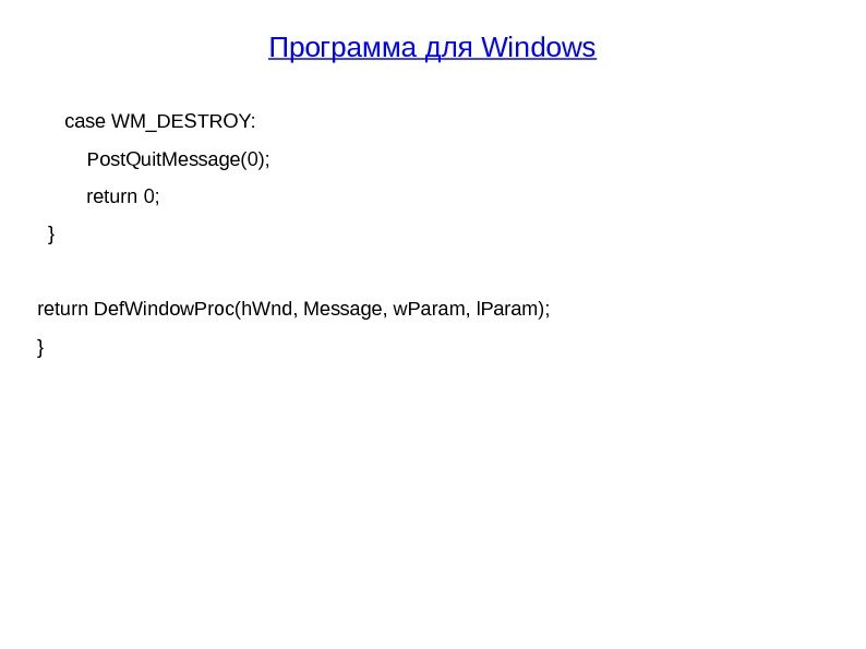 Программа для Windows  case WM_DESTROY:  Post. Quit. Message(0);  return 0; } return Def.