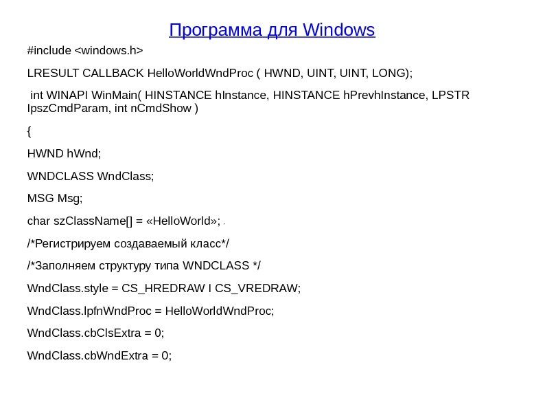 Программа для Windows #include windows. h LRESULT CALLBACK Hello. World. Wnd. Proc ( HWND, UINT, LONG);