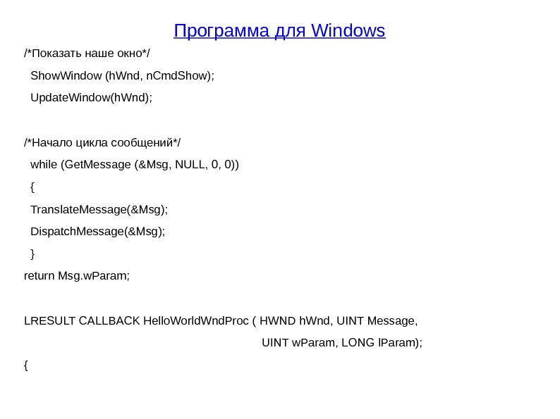 Программа для Windows /*Показать наше окно*/  Show. Window (h. Wnd, n. Cmd. Show); Update. Window(h.