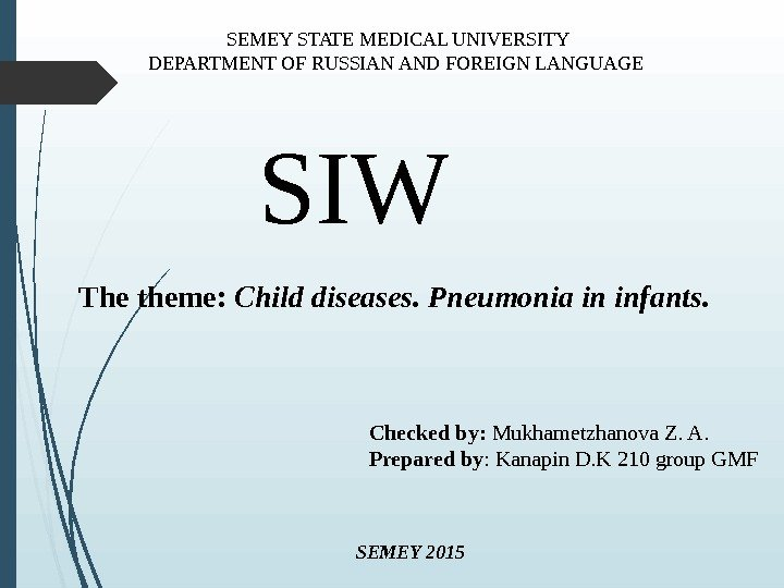 SEMEY STATE MEDICAL UNIVERSITY DEPARTMENT OF RUSSIAN AND FOREIGN LANGUAGE The theme:  Child diseases. Pneumonia
