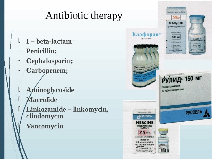 Antibiotic therapy I – beta-lactam : - Penicillin ; - Cephalosporin ; - Carbopenem ;