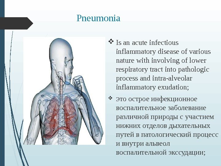 Pneumonia Is an acute infectious inflammatory disease of various nature with involving of lower respiratory tract