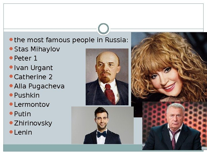 the most famous people in Russia:  Stas Mihaylov Peter 1 Ivan Urgant Catherine 2