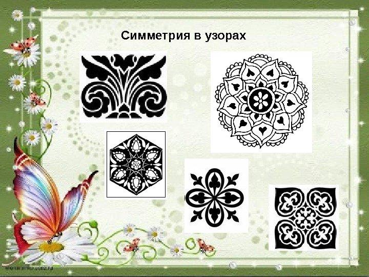 и симметрия орнаментов рисунки