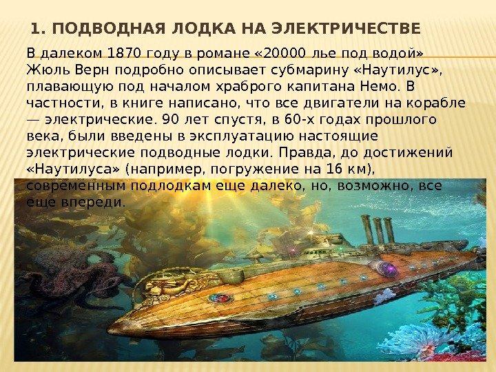 описание подводных лодок у жюля верна