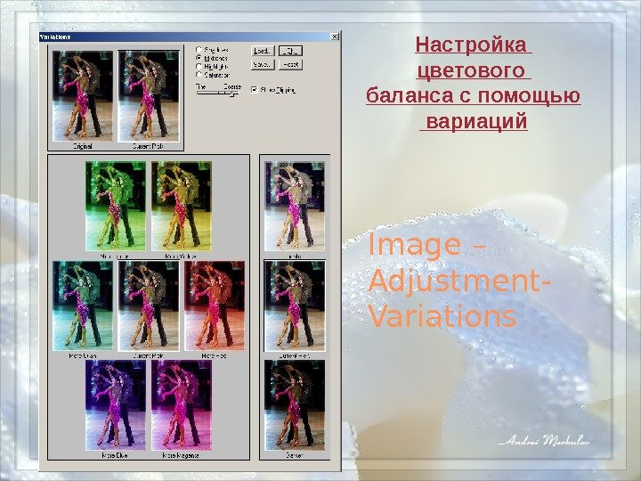 Image – Adjustment- Variations Настройка цветового баланса с помощью  вариаций