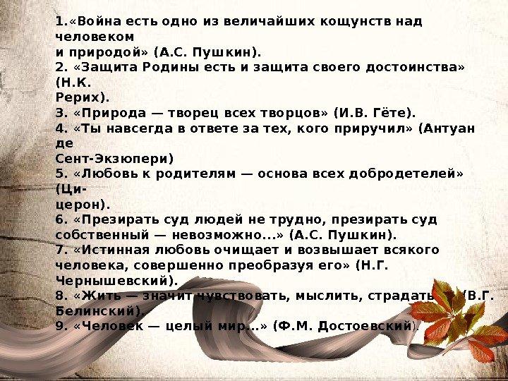 1. «Война есть одно из величайших кощунств над человеком и природой» (А. С. Пушкин). 2.