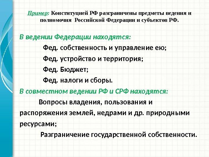 шпаргалка рф. предметы ведения и субъектов полномочия