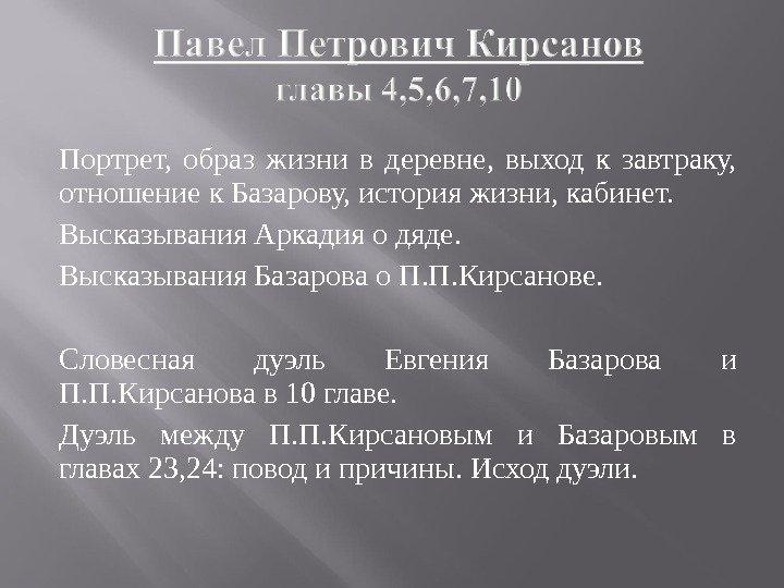Павел петрович кирсанов портрет цитаты