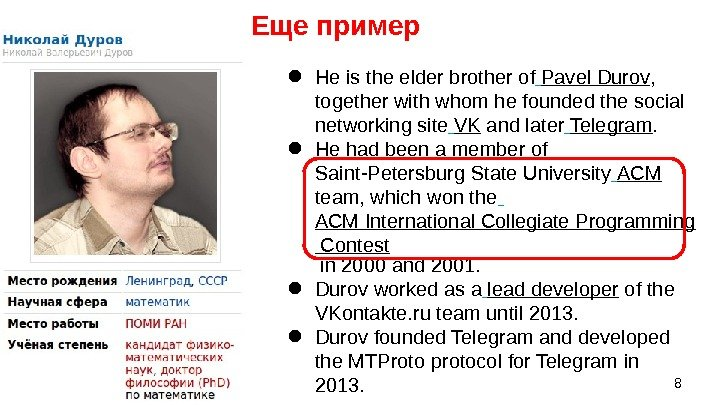 Еще пример ● He is the elder brother of  Pavel Durov ,  together with