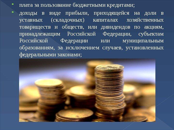 плата за пользование кредитными ресурсами это полотна помогает усилить