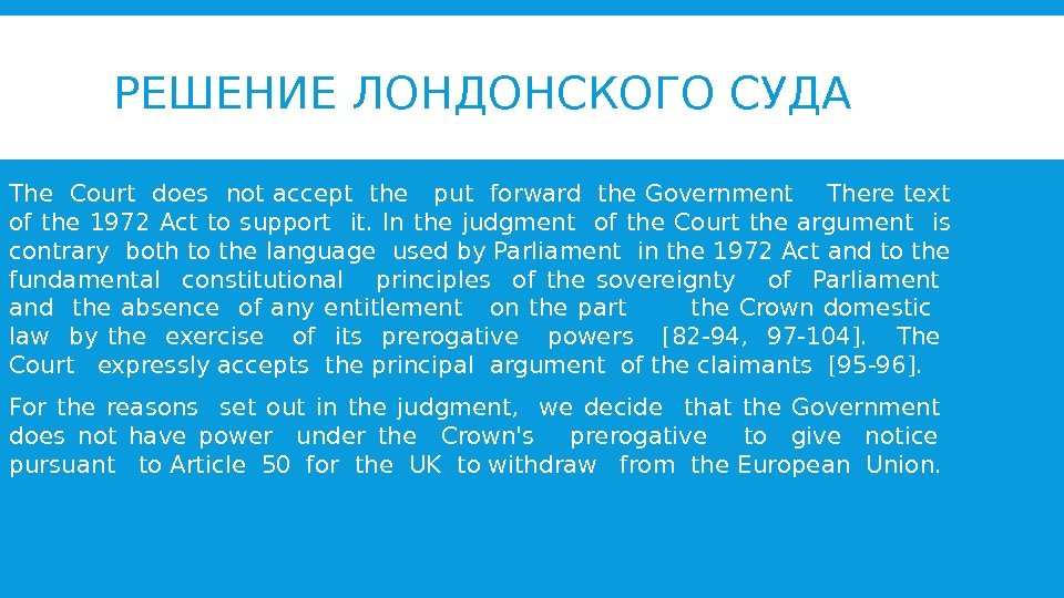 РЕШЕНИЕ ЛОНДОНСКОГО СУДА The Court does not accept the  put forward the Government  There