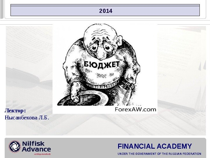 FINANCIAL ACADEMY UNDER THE GOVERNMENT OF THE RUSSIAN FEDERATION  2009  2014 Бюджет Лектор: