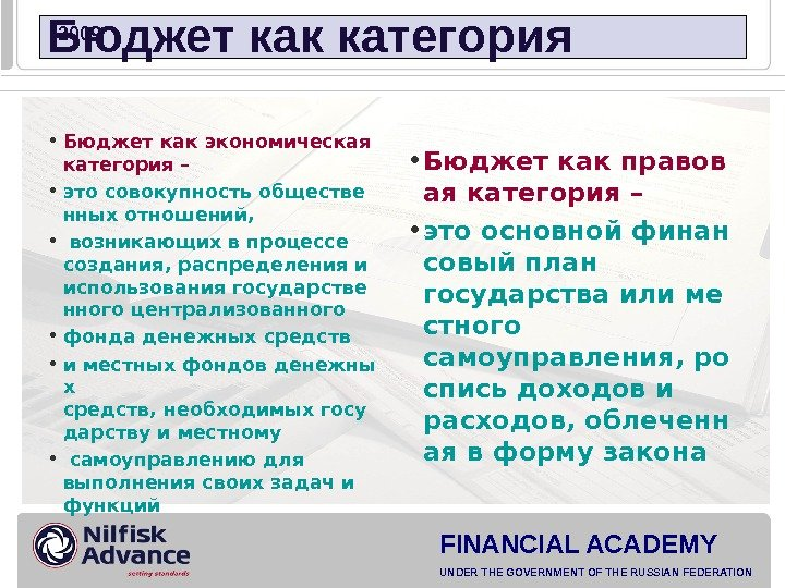 FINANCIAL ACADEMY UNDER THE GOVERNMENT OF THE RUSSIAN FEDERATION  2009 Бюджет как категория • Бюджеткакэкономическая