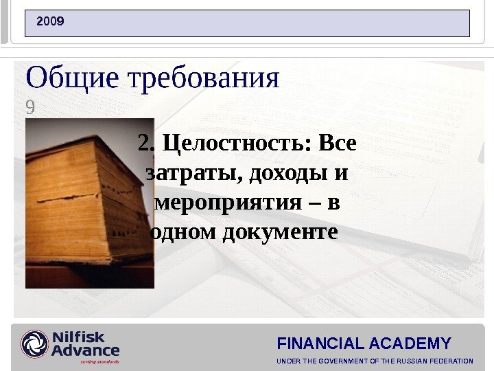 FINANCIAL ACADEMY UNDER THE GOVERNMENT OF THE RUSSIAN FEDERATION  2009 2. Целостность: Все затраты, доходы