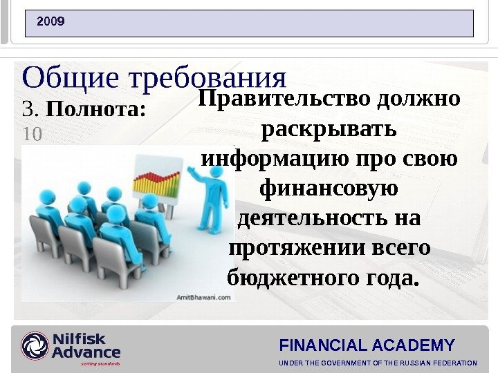 FINANCIAL ACADEMY UNDER THE GOVERNMENT OF THE RUSSIAN FEDERATION  2009 Правительство должно раскрывать информацию про