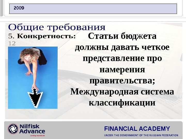 FINANCIAL ACADEMY UNDER THE GOVERNMENT OF THE RUSSIAN FEDERATION  2009 Статьи бюд ж ета должны