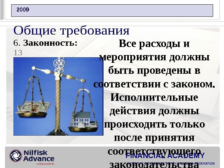 FINANCIAL ACADEMY UNDER THE GOVERNMENT OF THE RUSSIAN FEDERATION  2009 Все расходы и мероприятия должны