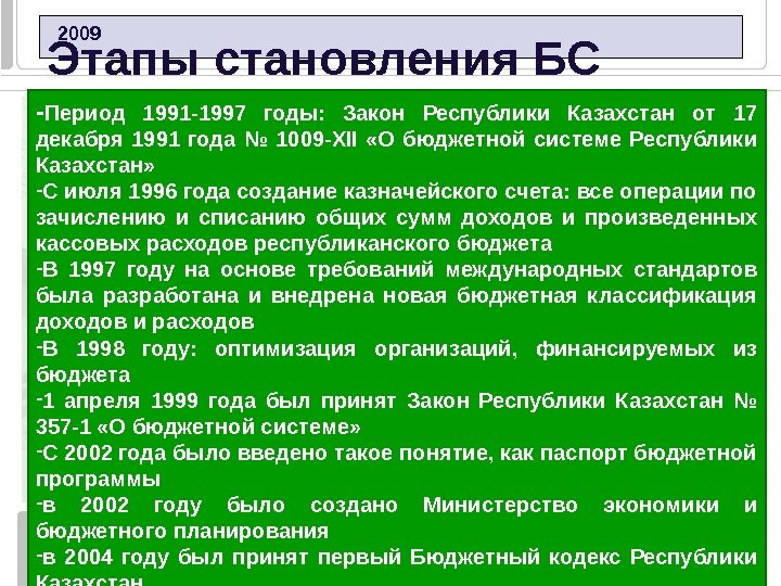 FINANCIAL ACADEMY UNDER THE GOVERNMENT OF THE RUSSIAN FEDERATION  2009 Этапы становления БС - Период