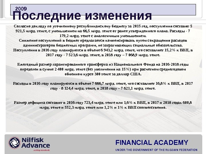 FINANCIAL ACADEMY UNDER THE GOVERNMENT OF THE RUSSIAN FEDERATION  2009 Последние изменения Согласно докладу по