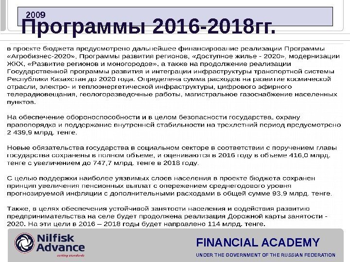 FINANCIAL ACADEMY UNDER THE GOVERNMENT OF THE RUSSIAN FEDERATION  2009 Программы 2016 -2018 гг.