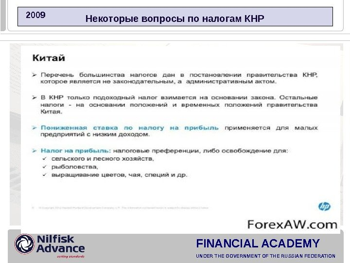 FINANCIAL ACADEMY UNDER THE GOVERNMENT OF THE RUSSIAN FEDERATION  2009 Некоторые вопросы по налогам КНР